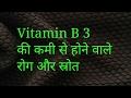 Vitamin B 3 Deficiency & Sources | Vitamin B 3 की कमी से होने वाले रोग और स्रोत