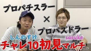 【パズドラ】チャレ10初見【しんのすけさんとマルチ】