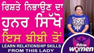 Prime Women 128_Learn Relationship Skills From This Lady