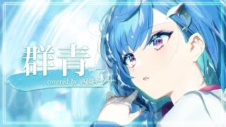 【歌ってみた】群青 - YOASOBI / covered by 西園チグサ