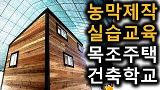 목조주택 건축학교 카바농 5기 주말반 - 이동식 농막 …