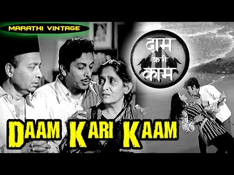 Daam Kari Kaam l Marathi Full Movie HD l Sushma, Pallavi, Vasant Shinde l 1971