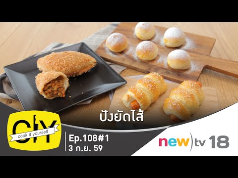 CIY:cook it yourself ep.108#1 | ปังยัดไส้ | 03-09-59 | new)tv