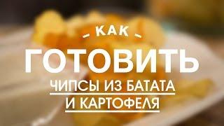 Чипсы из Батата и Картофеля || iCOOKGOOD on FOOD TV ||