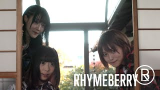 RHYMEBERRY Information ☆2018/2/10 ワンマンライブ開催 ☆2017/11/5 ニ...