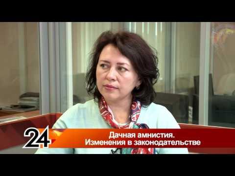 Главные новости - Дачная амнистия. Изменения в законодательстве