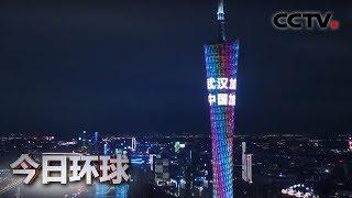 [今日环球] 广州塔亮灯 为武汉加油 | 新冠肺炎疫情报道