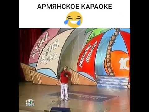 АРМЯНСКОЕ КАРАОКЕ ОТ ГАРИКА МАРТИРОСЯНА