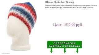 Шапки Quiksilver Women - Видео от Киска Лариска