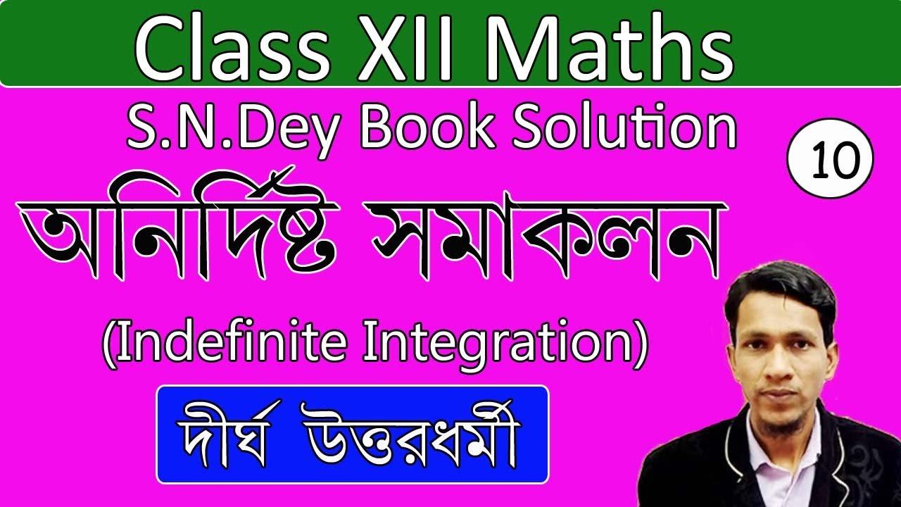 অনির্দিষ্ট সমাকলন পর্ব ১০। Indefinite Integration in bengali part 10 | class 12 calculus in bengali