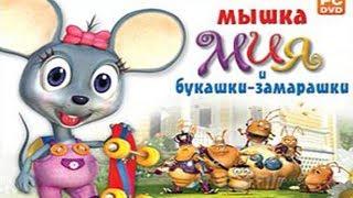 Мышка МИЯ и Букашки Замарашки #2 Война с Букашками Детское развивающее видео Игровой мультик