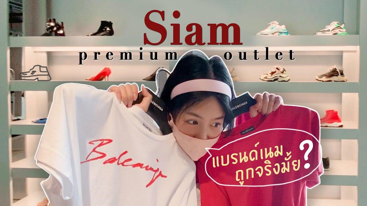 พาช้อป Siam premium Outlet แบรนด์เนมถูกจริงมั้ย? | Archita Station