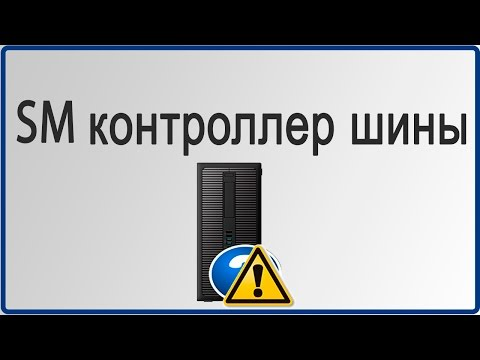 Sm контроллер шины Windows 7/32 Bit Chipset SM Bus Controller And Others Drivers
