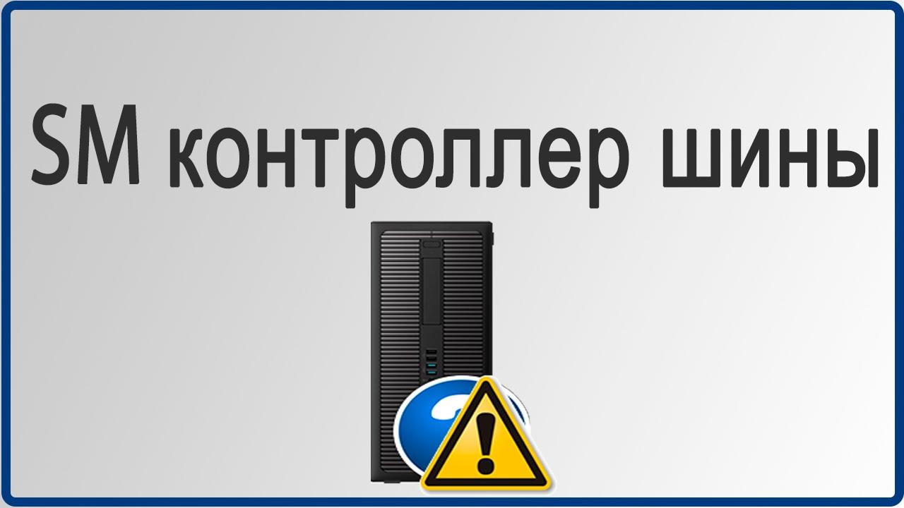 Sm контроллер шины драйвер скачать для windows 7 32