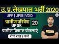 UP Lekhpal 2020 5200+ पद || ग्रामीण परिवेश  UPGK || By Nitin Sir || Class 20 ||  Rural Development