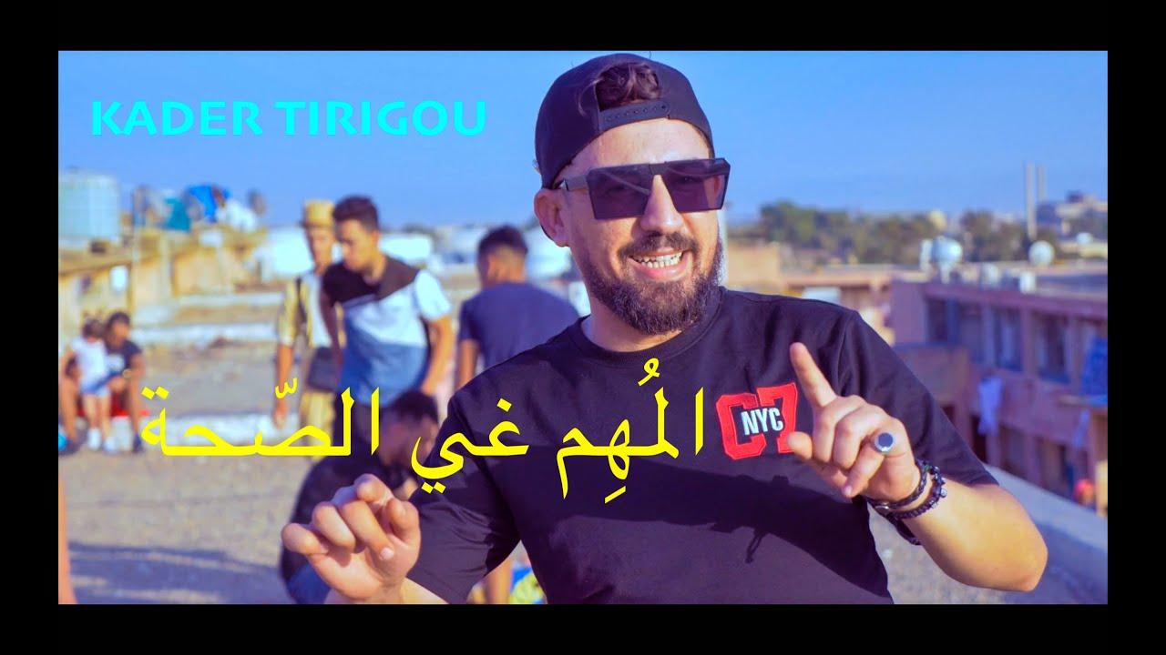 Download KADER TIRIGOU :  المُهِم غي الصّحة -(Short version CORONAVIRUS)