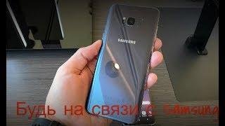 Будь на связи с Samsung