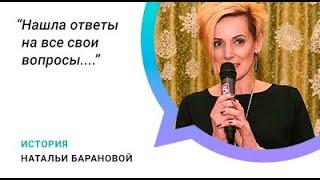 Отзыв Натальи Барановой, 20 поток, Альфа перезагрузка