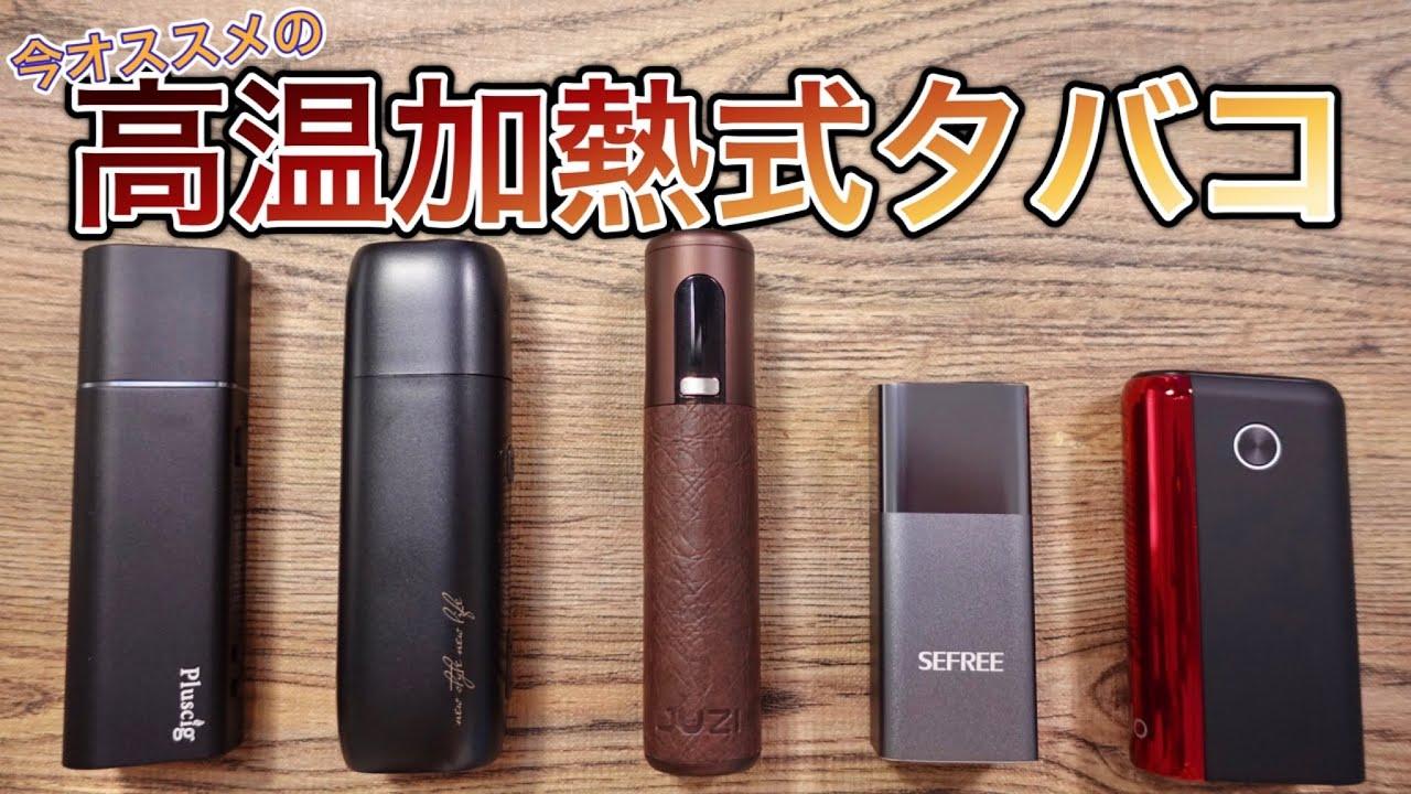 【電子タバコ】今オススメの高温加熱式タバコはコレ!! ~アイコス互換機、glo hyper~