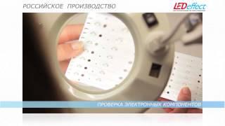 Светодиодное освещение LED-effect(, 2014-02-27T10:06:11.000Z)