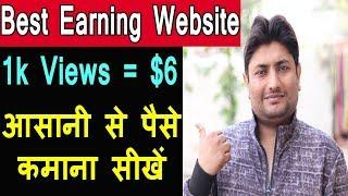 Best Earning Website | Make Money Online | Earn Money From Links Sharing
