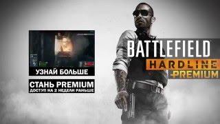 Battlefield Hardline  Предательство