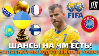 ФИФА и УЕФА оставили для сборной Украины запасной выход на ЧМ 2022 Шансы Украина Франция прогноз
