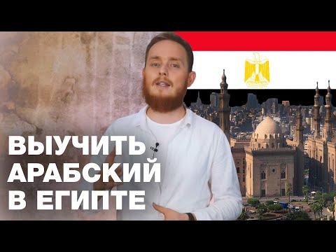 Где и как учить арабский язык в Египте? Микаиль