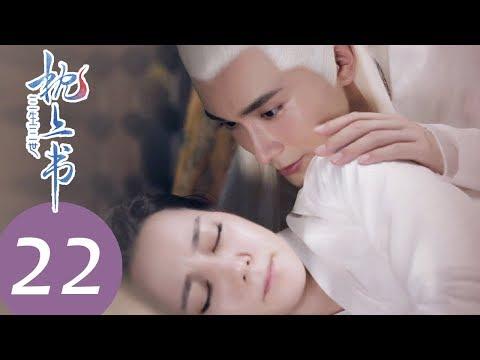 ENG SUB【三生三世枕上书 Eternal Love Of Dream】EP22 | 终于等到你!浅浅和小九相拥