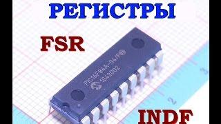 59.  Регистры FSR и INDF в микроконтроллерах PIC (Урок 50. Теория)