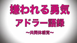 嫌われる勇気 アドラー語録 〜 〜 自己啓発の源流 アドラー心理学より ...