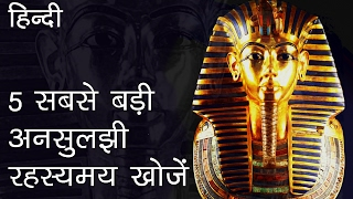 5 सबस बड़ अनस लझ रहस यमय ख ज   5 unsolved mysterious discoveries in hindi