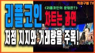 럭히구봉TV[비트코인 생활예능 종합채널] live stream on Youtube.com