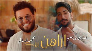 محمد السالم وغسان بريسم - اراهن بيك (فيديو كليب حصري)