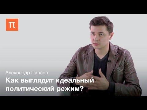 Тирания у Платона - Александр Павлов