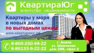 видео Новостройки Анапы — КвартираЮг