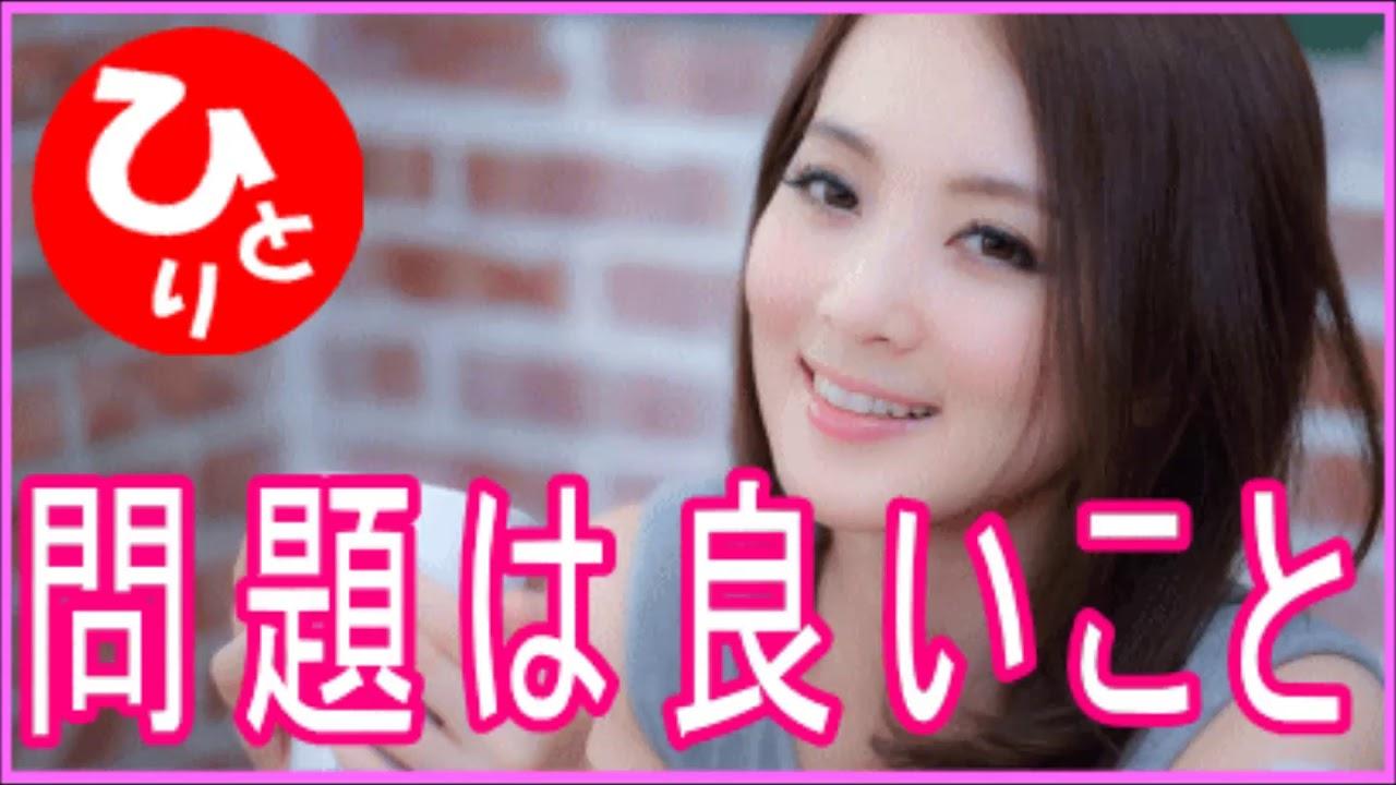 【斎藤一人】問題は良いこと(わくわく#1) - YouTube