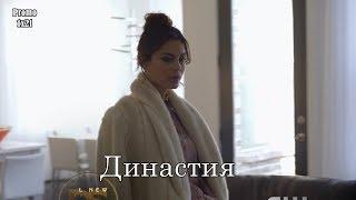 Династия 1 сезон 21 серия - Промо с русскими субтитрами (Сериал 2017) // Dynasty 1x21 Promo