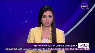 الأخبار - الإحتلال الإسرائيلي يشن 14 غارة على قطاع غزة