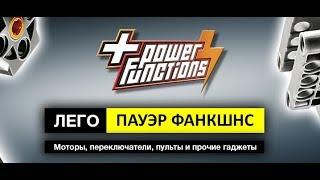Обзор деталей LEGO Power Functions