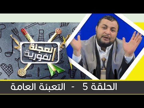 البرنامج الساخر العجنة الفورية مع محمد الحاوري | الحلقة 5 - التعبئة العامة  | يمن شباب
