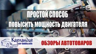 ПРОСТОЙ СПОСОБ повысить мощность двигателя ► Карландия