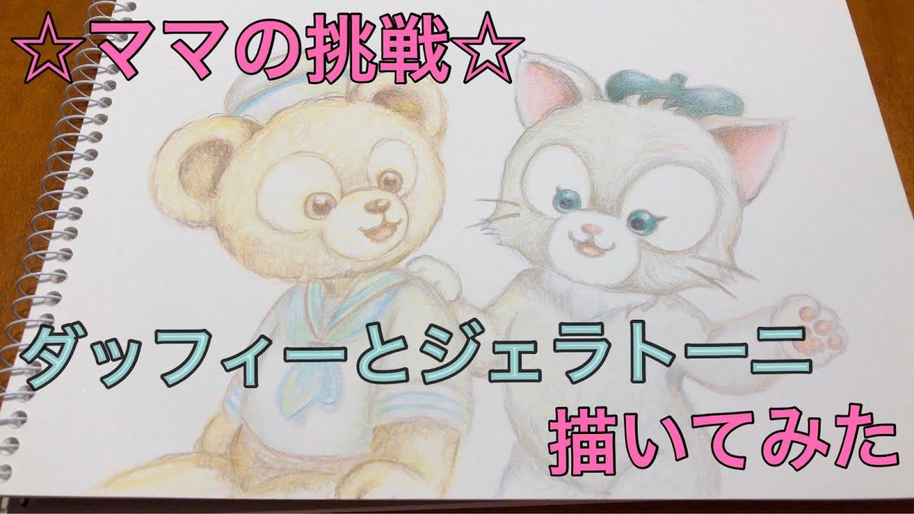 【ママの挑戦】☆ダッフィーとジェラトーニくんを描いてみた☆