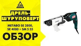 Обзор Дрель-шуруповерт METABO SE 2800 и METABO SE 4000 + SM 5 55