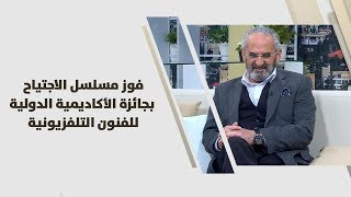 زهير النوباني ونادرة عمران - فوز مسلسل الاجتياح بجائزة الأكاديمية الدولية للفنون التلفزيونية