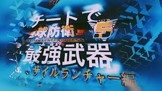 【地球防衛軍5】最強のミサイルランチャー 5選【チート】