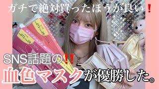 【伝授】口コミで話題の血色マスクを買ったら盛れ過ぎた。教える。😤💗✨【めいチャンネル】