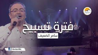 فترة تسبيح - سامر الضعيف - الحياة الأفضل   Praise And Worship - Samer Eldaief - Better Life