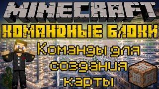Команды для создания карты - Minecraft Командные блоки(Like, если понравилось видео! Все серии: http://goo.gl/r3zrOf В этом видео я покажу вам базовые команды для командных..., 2014-03-01T09:00:01.000Z)