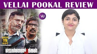 vellai pookal Movie Review Vivekh Charle Pooja Devariya Vivek Elangovan Indus Creation